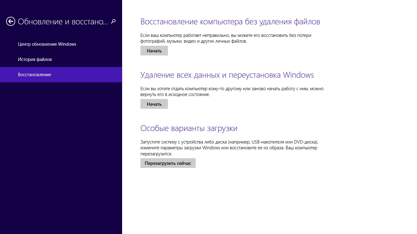 Сброс настроек Windows 8 и 8.1 o 69